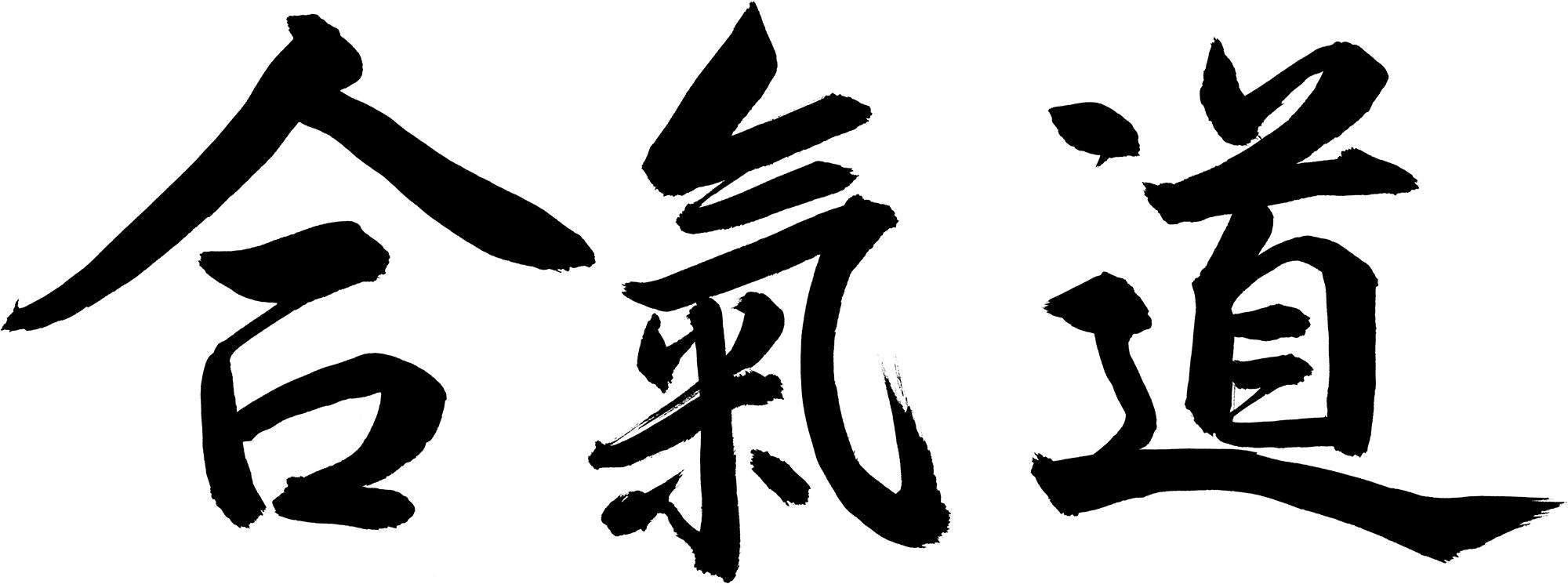 Aikido Club Visé